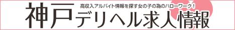 神戸デリヘル求人情報
